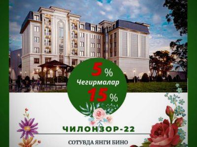 🌆 ЖК '' Чилонзор-22 ''